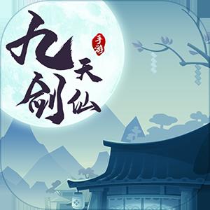 九天剑仙(充值5.0折)
